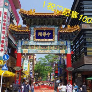 【横浜・中華街】で人気グルメ、茶藝、アジアン雑貨をショッピング…etc.。1日満喫オリエンタルさんぽ